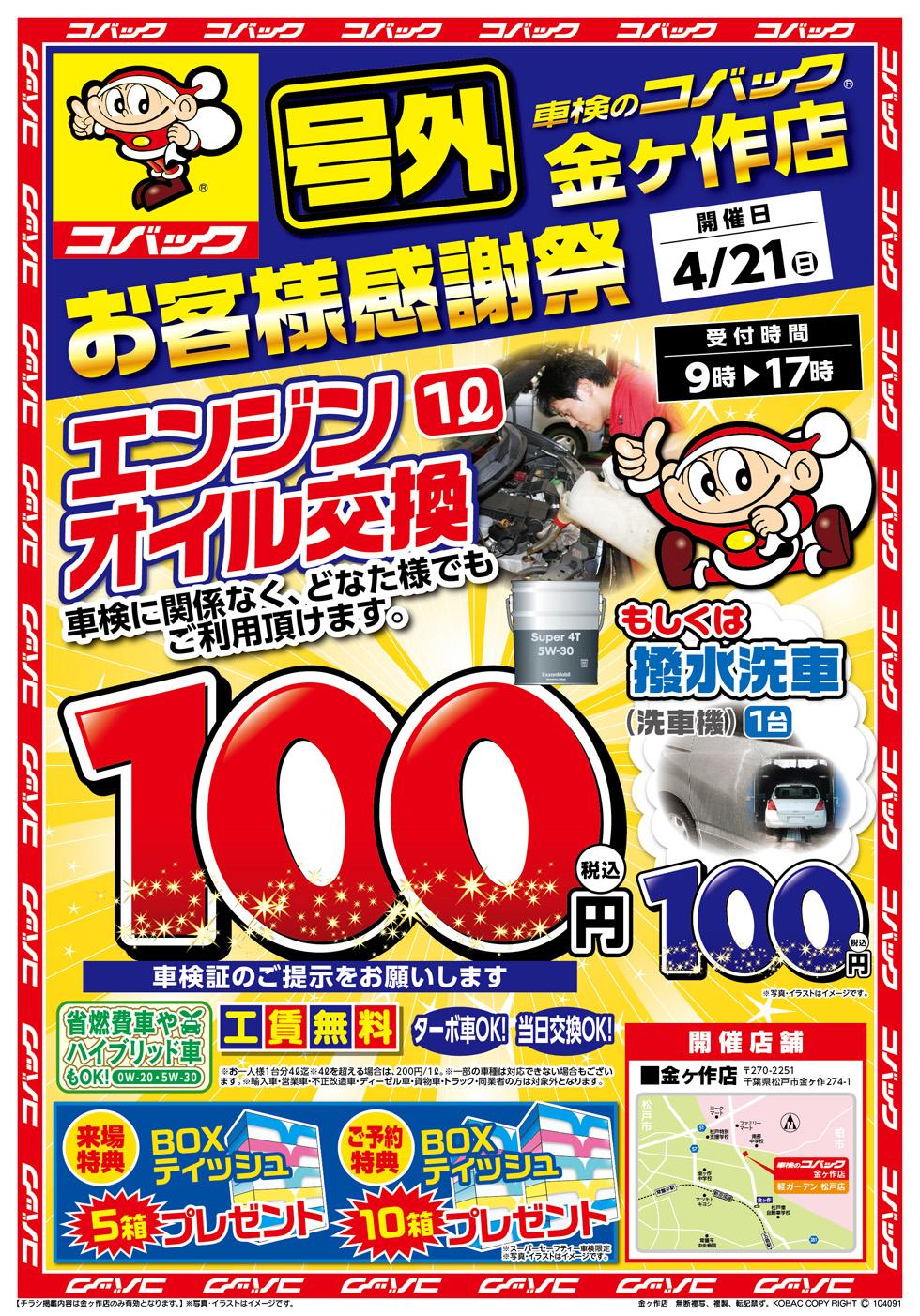 東和田2店-表170414